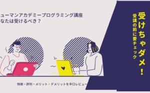 【残念】ヒューマンアカデミープログラミング講座を辛口レビュー【評判・特徴】