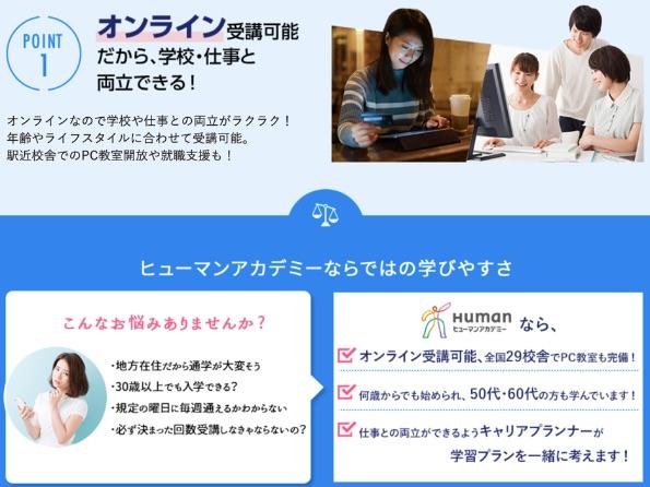特徴3:オンライン受講と校舎通学が併用できる