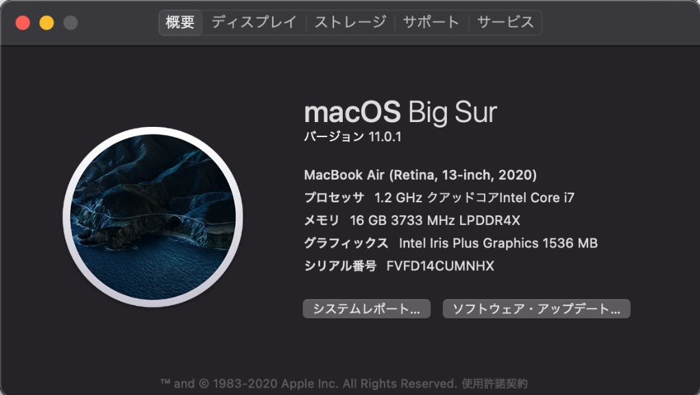 Mac評価環境・OSバージョン