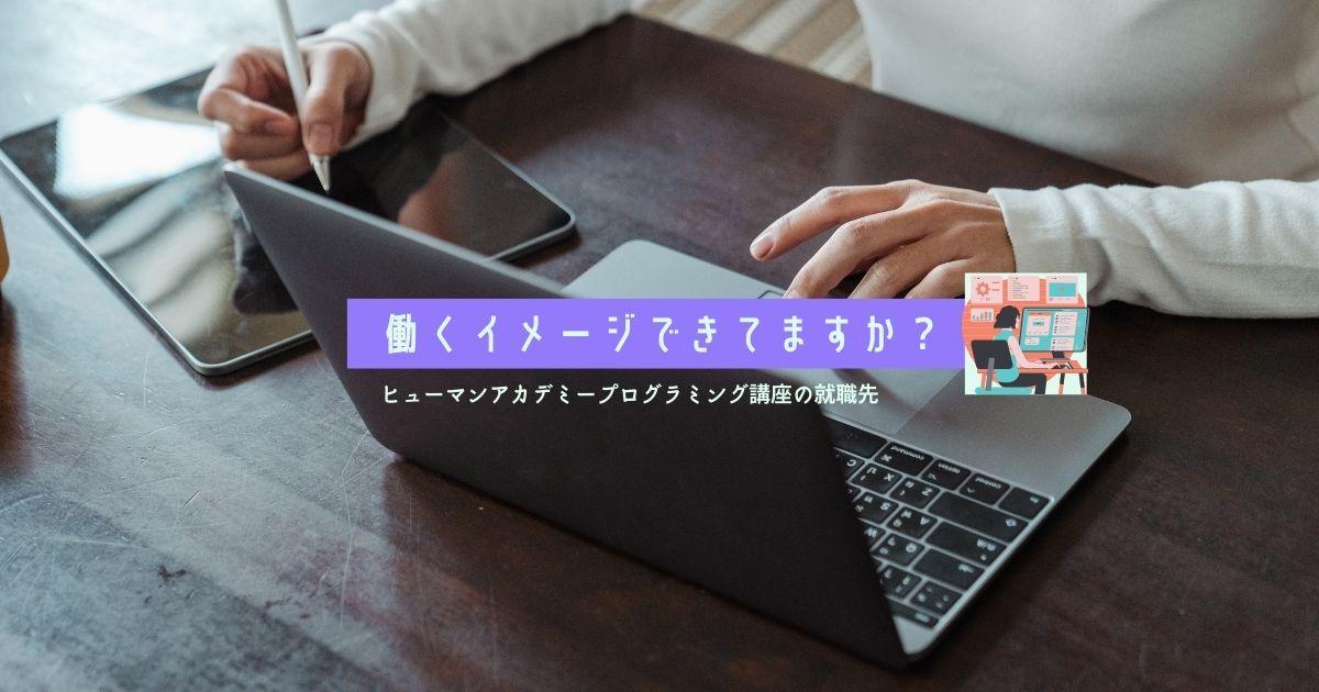 【微妙】ヒューマンアカデミープログラミング講座の就職先・支援制度