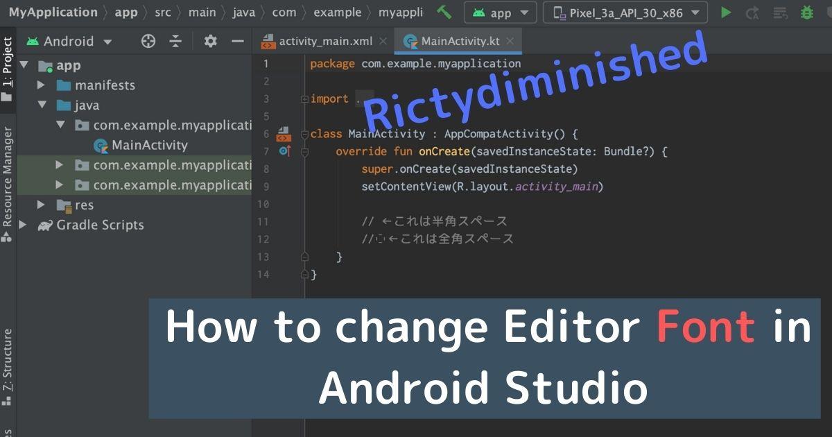 Android Studioのフォント変更:エディタ・IDE【図解】