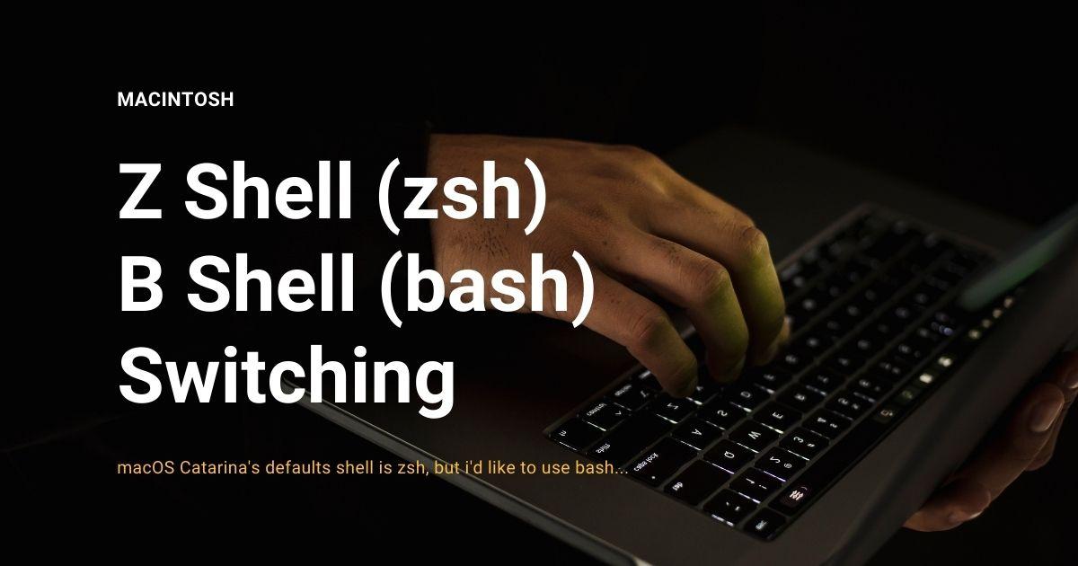 Macのデフォルトシェルをzshからbashに変更する方法【図解】