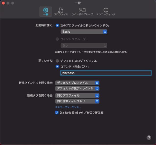 """Macのデフォルトシェルをzshからbashに変更する手順2:「一般」>「開くシェル」>コマンド(完全パス)を選択し、""""/bin/bash""""と入力"""
