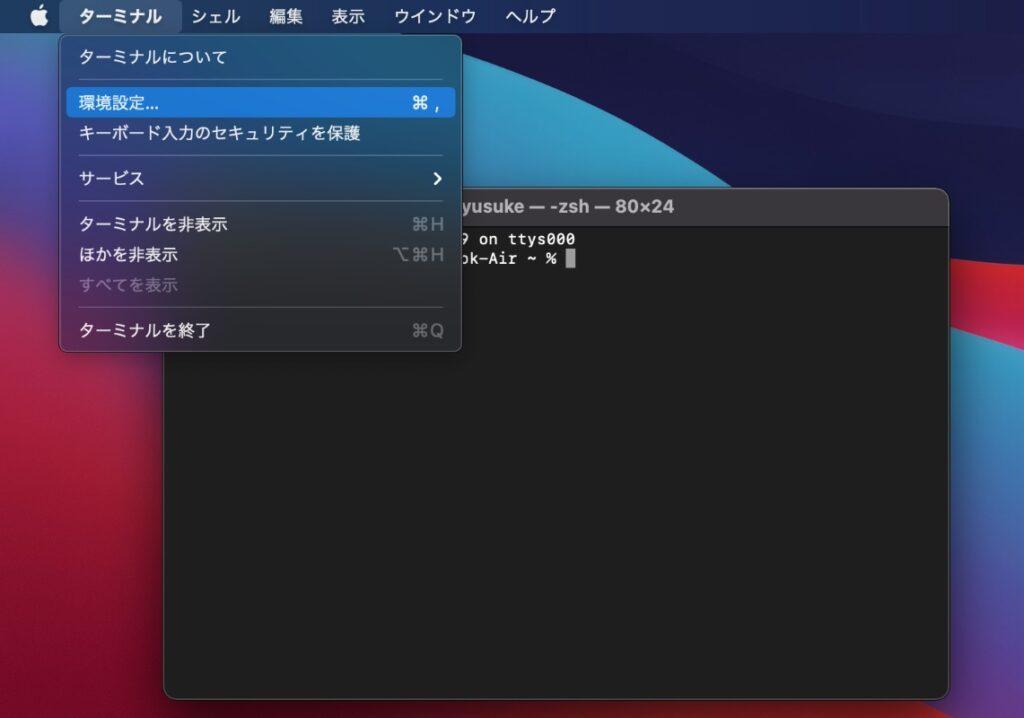 Macのデフォルトシェルをzshからbashに変更する手順1:ターミナルを開き、メニューバーから「ターミナル」>「環境設定」を開く