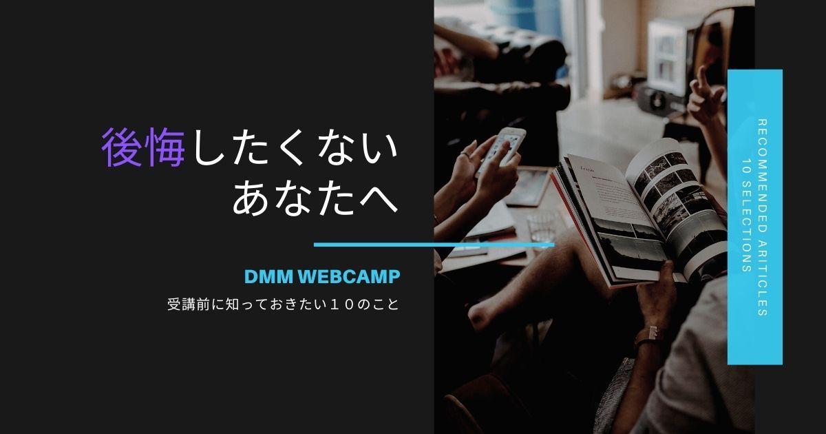 DMM WEBCAMP受講前に必読のおすすめ記事10選【必読】