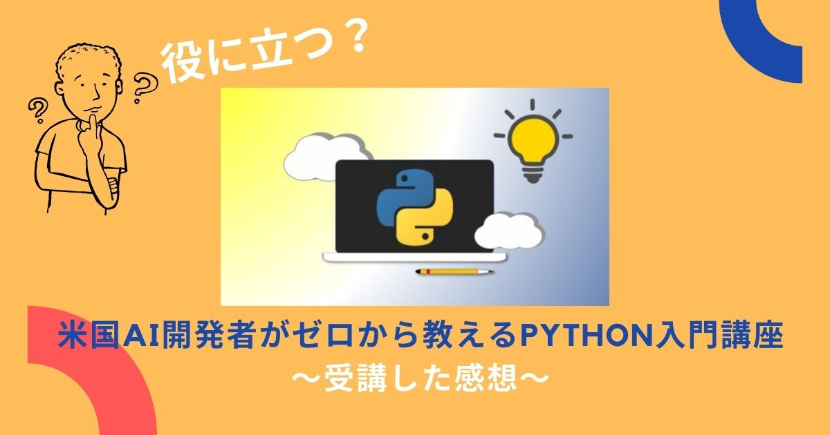 Udemy『米国AI開発者がゼロから教えるPython入門講座』の感想
