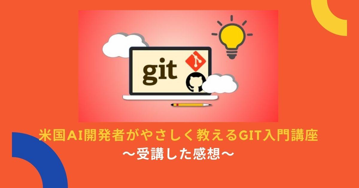 Udemy 『米国AI開発者がやさしく教えるGit入門講座』の感想