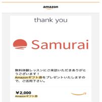 侍エンジニアの料金を割引で安くする方法:無料体験でAmazonギフト券を貰う