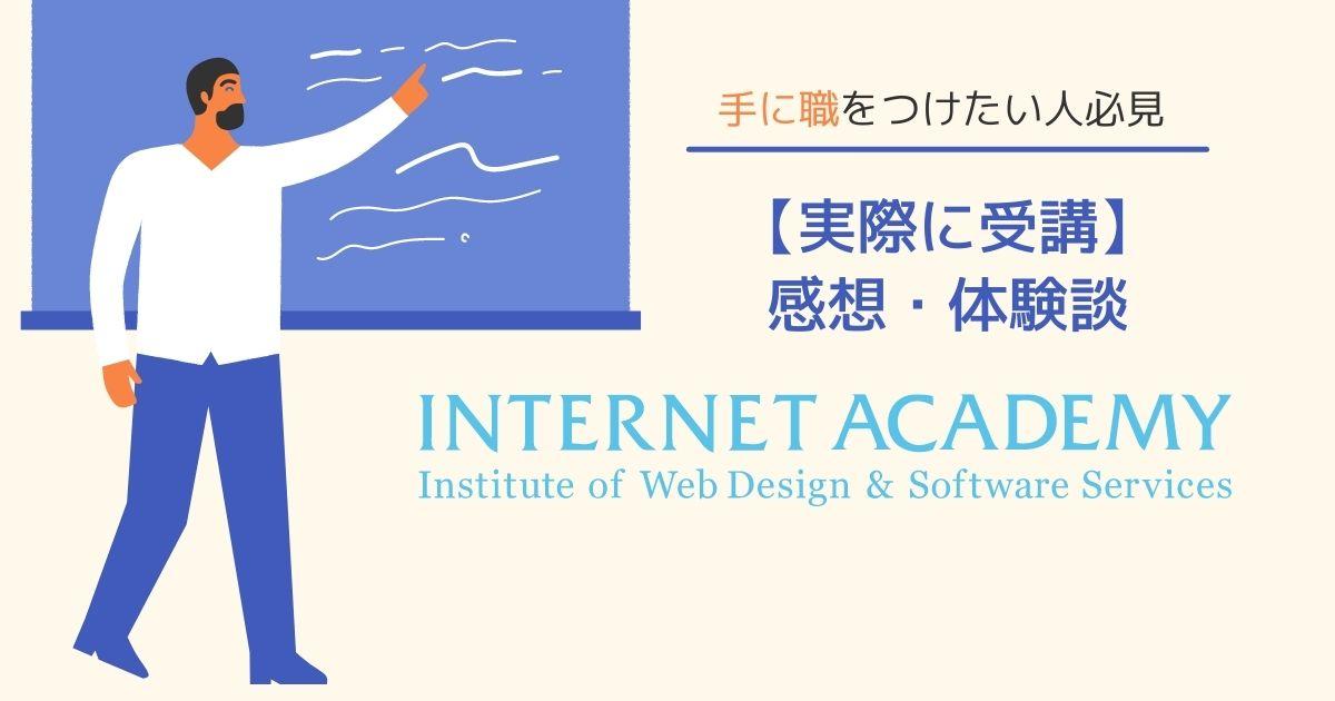 【体育大生が語る】インターネットアカデミーを受講した感想・体験談