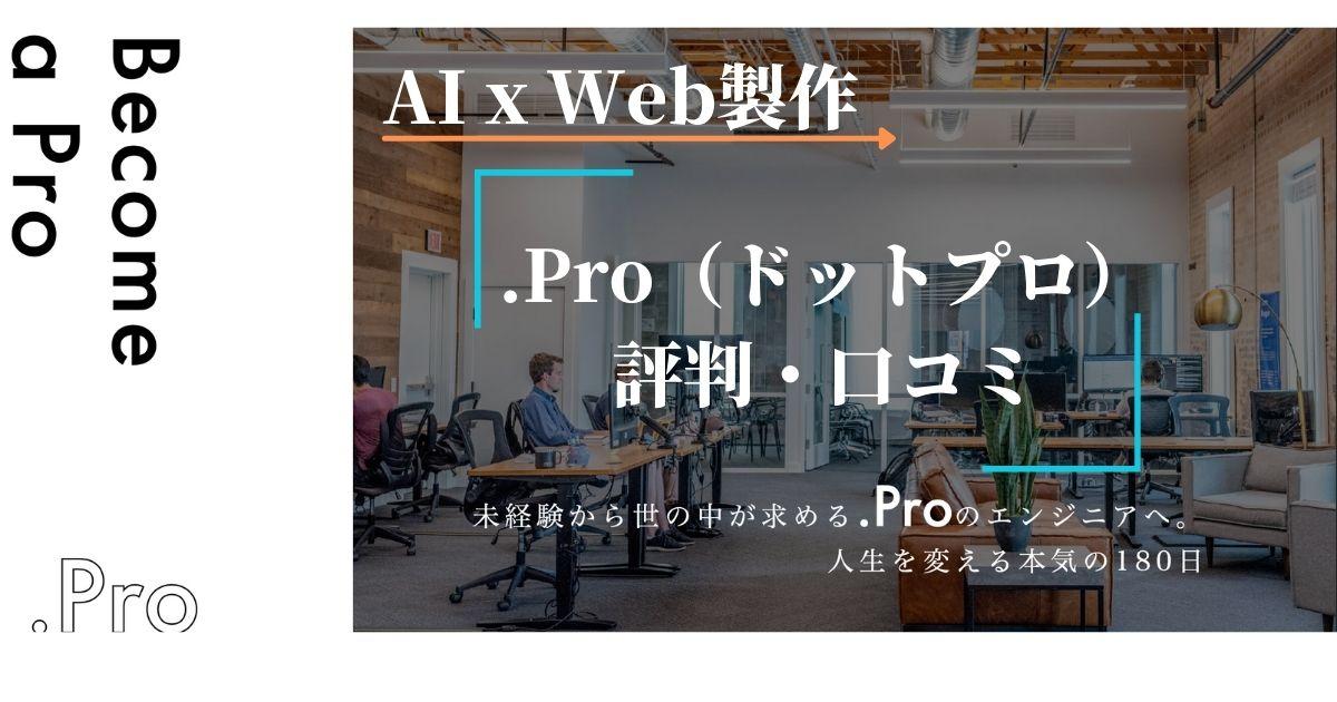 .Pro(ドットプロ) の評判・口コミは?【AI x Web制作】