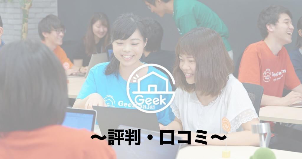 GeekSalon(ギークサロン)評判・クチコミ