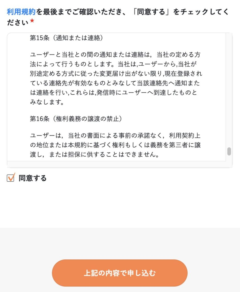 GeekSalon(ギークサロン)申し込み手順、方法、利用規約に同意する