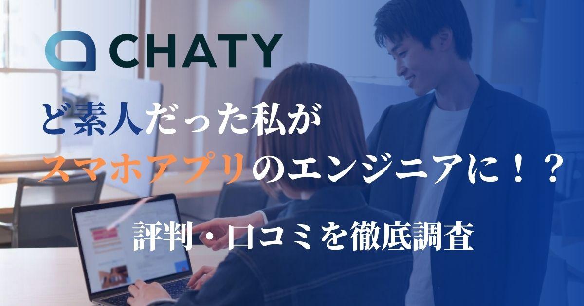 【怪しい?】CHATYの評判・口コミ・メリット・デメリットの真偽を調査