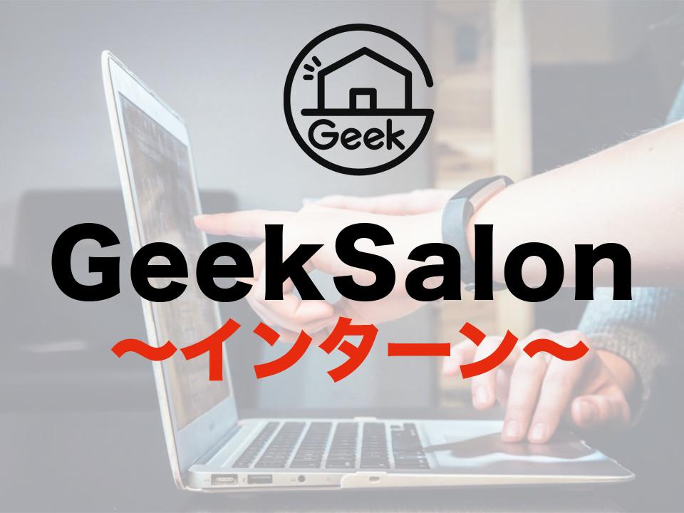 GeekSalon(ギークサロン) インターン