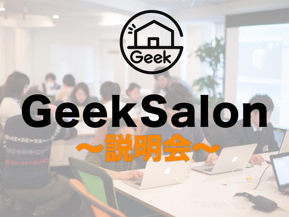 GeekSalon(ギークサロン)説明会