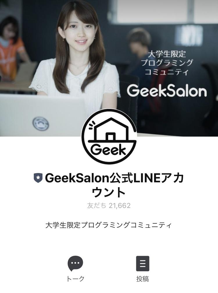 GeekSalon(ギークサロン)申し込み手順、方法、公式LINE登録