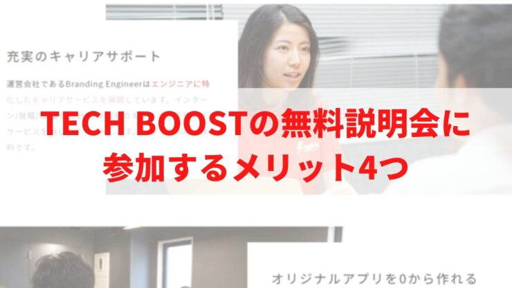 【1分】Tech Boost(テックブースト)の無料説明会の申し込み手順【内容も解説】