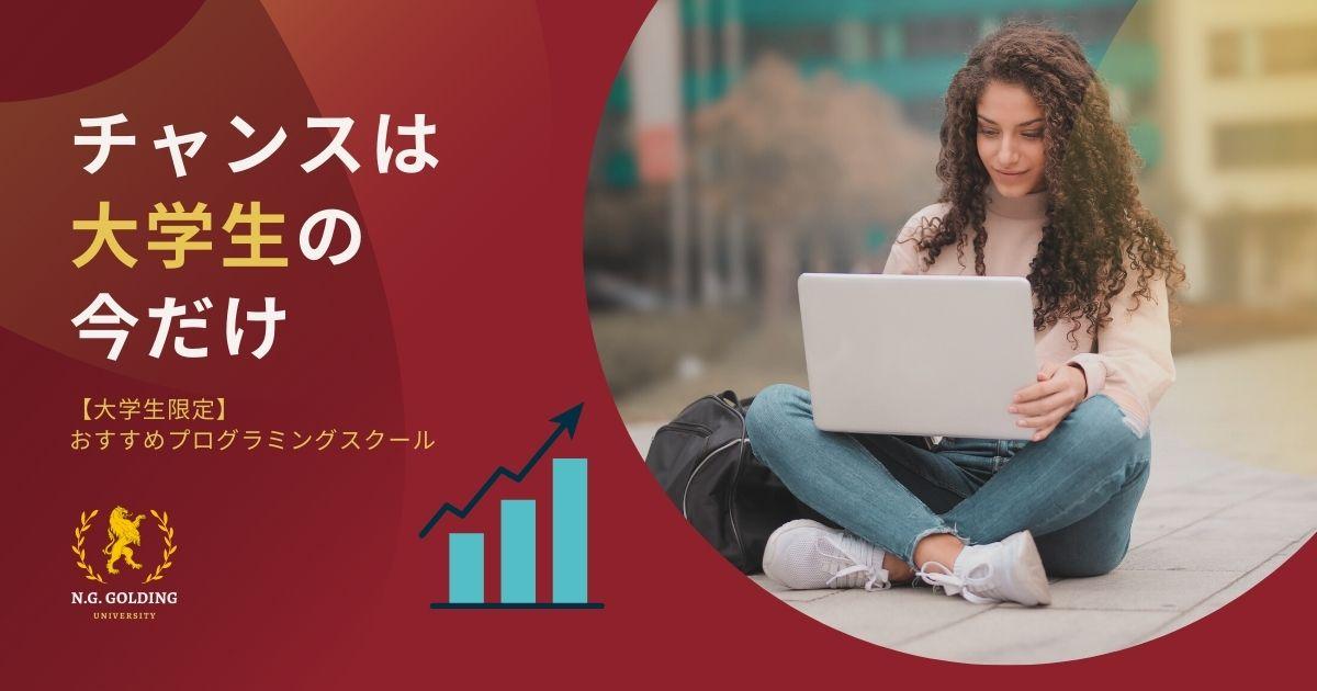 大学生限定!おすすめのプログラミングスクール厳選5社【選び方も解説】