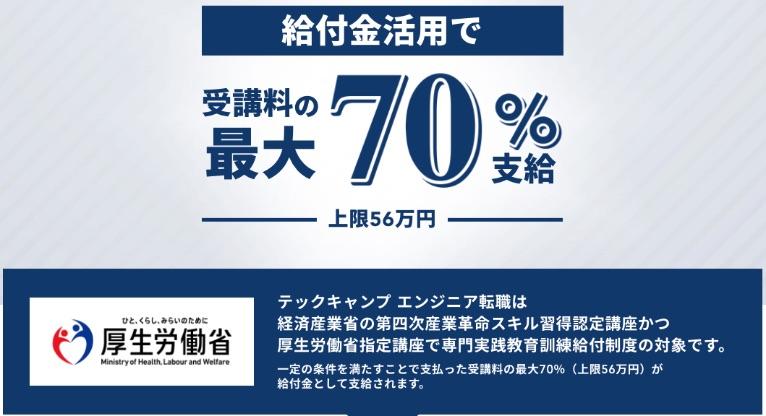 テックキャンプ-給付金活用で受講料最大70%OFF